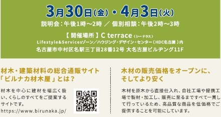 設計事務所紹介 説明会開催のお知らせ