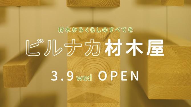 ビルナカ材木屋OPEN!!