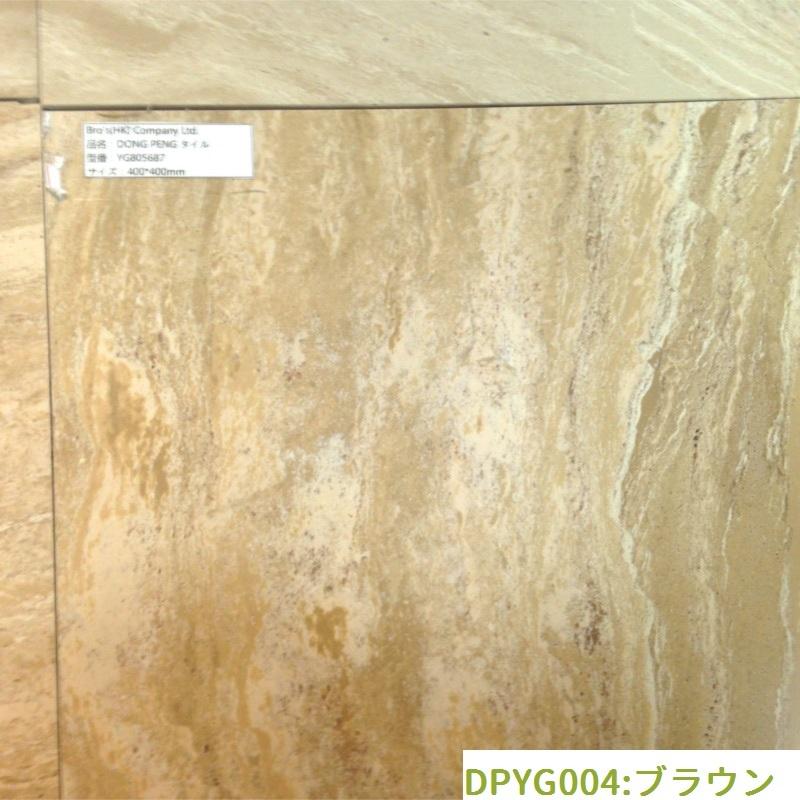 大理石調タイル(DPYG004:ブラウン)
