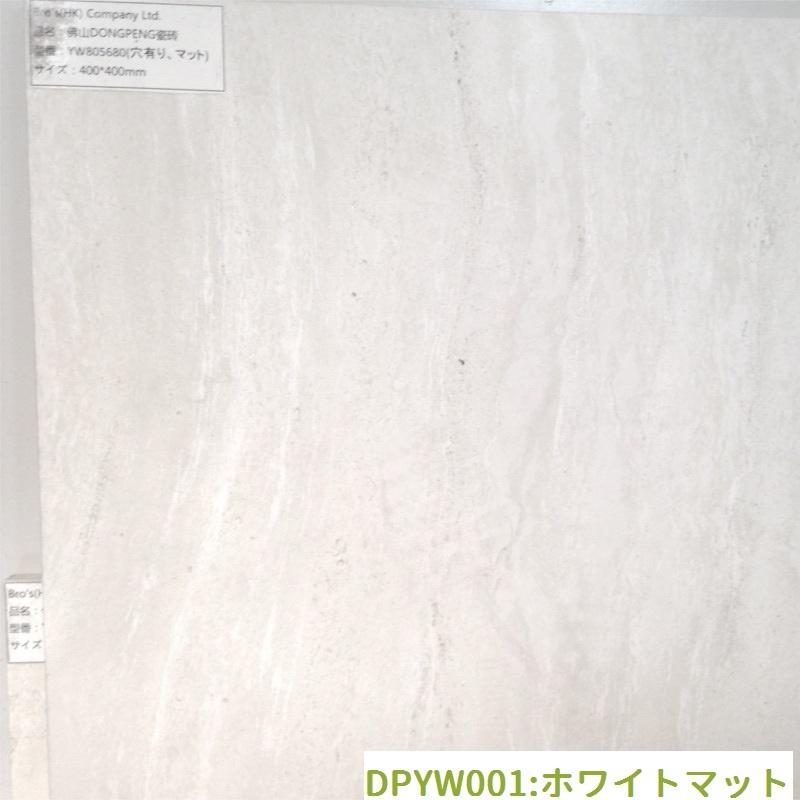 大理石調タイル(DPYW001:ホワイトマット)