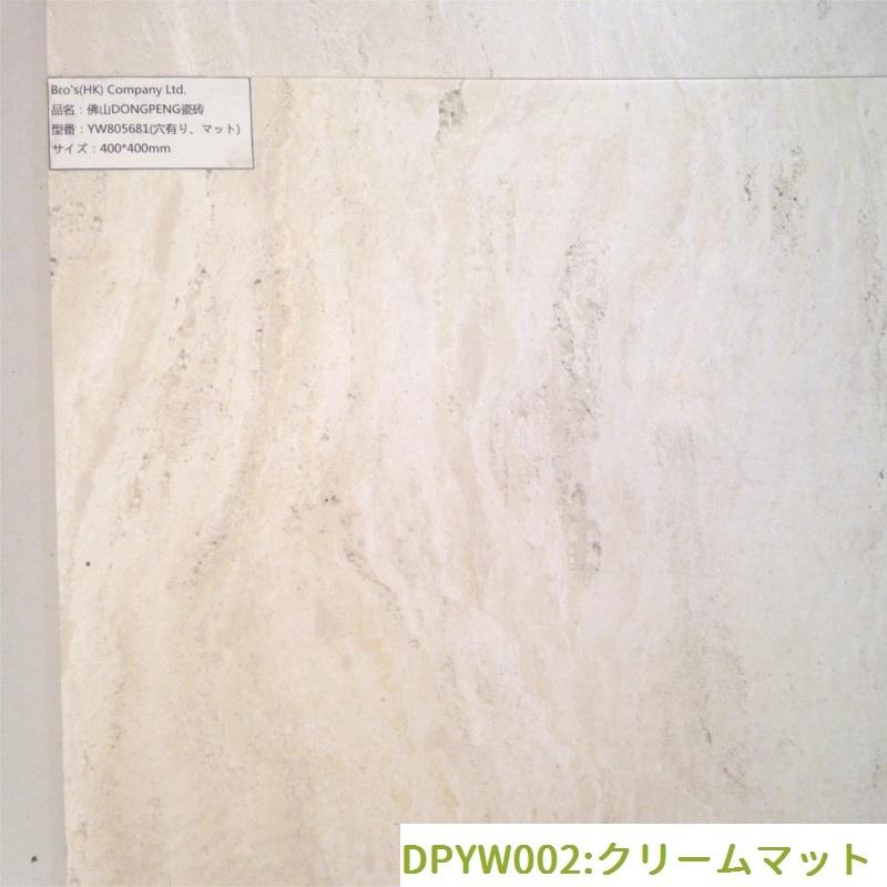 大理石調タイル(DPYW002:クリームマット)