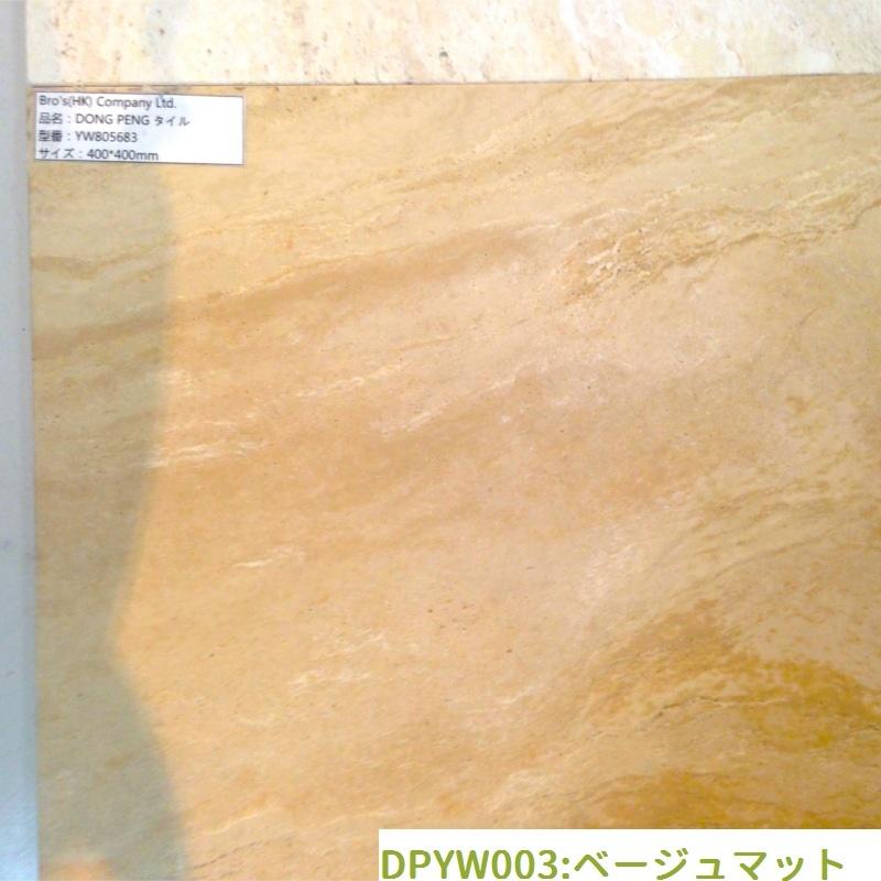 大理石調タイル(DPYW003:ベージュマット)