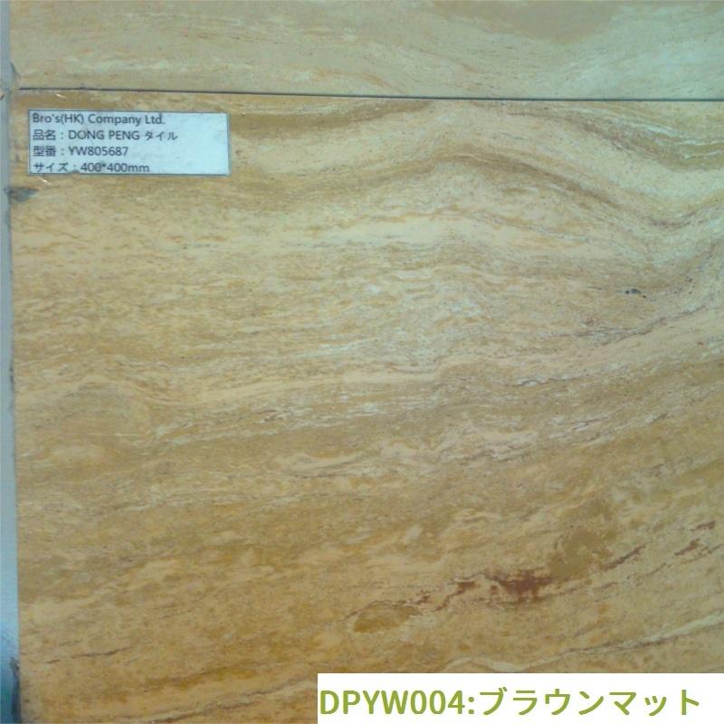 大理石調タイル(DPYW003:ブラウンマット)