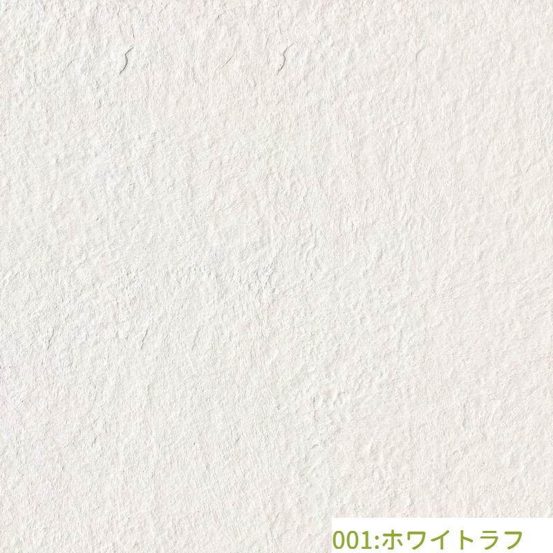 スレート調タイル(001:ホワイトラフ)