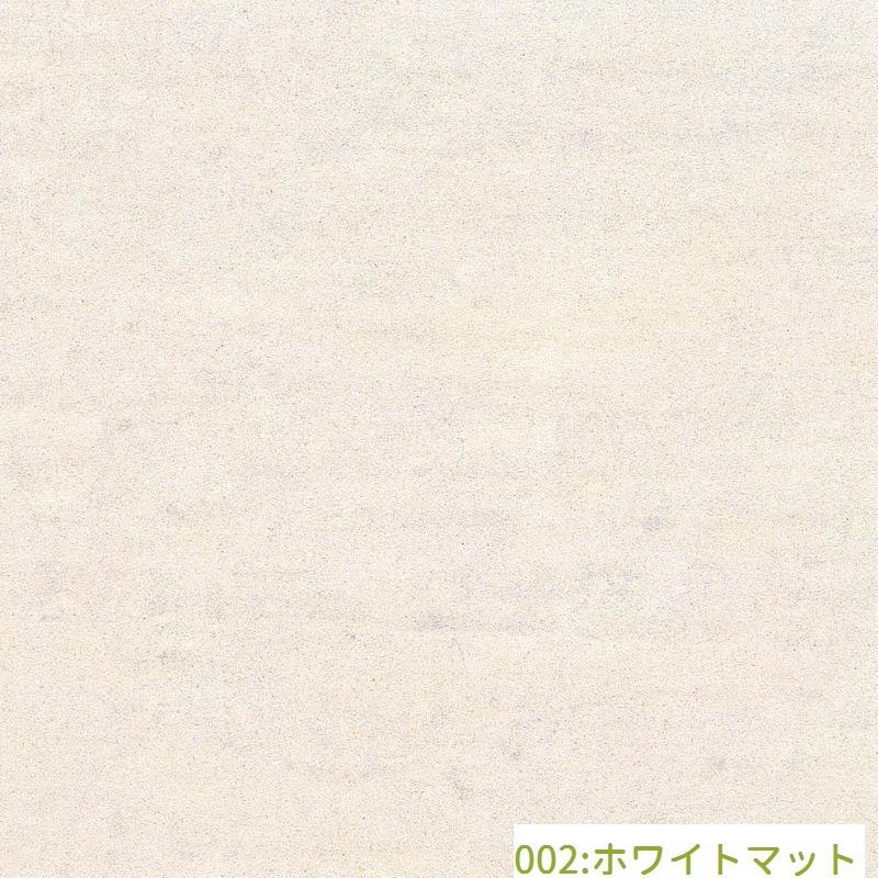スレート調タイル(002:ホワイトマット)