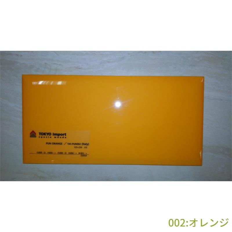 面取壁タイル(002:オレンジ)