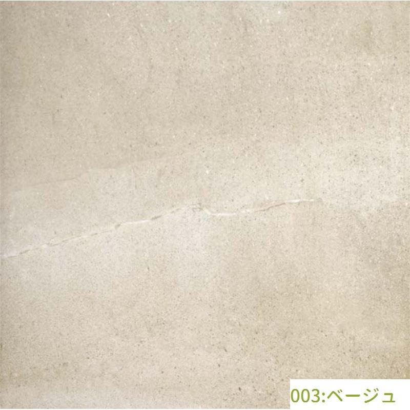 テラゾ調タイル(003:ベージュ)