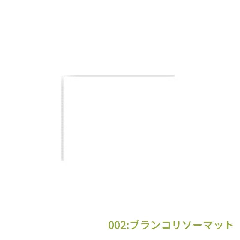 キッチンバックガードタイル(002:ブランコリソーマット)