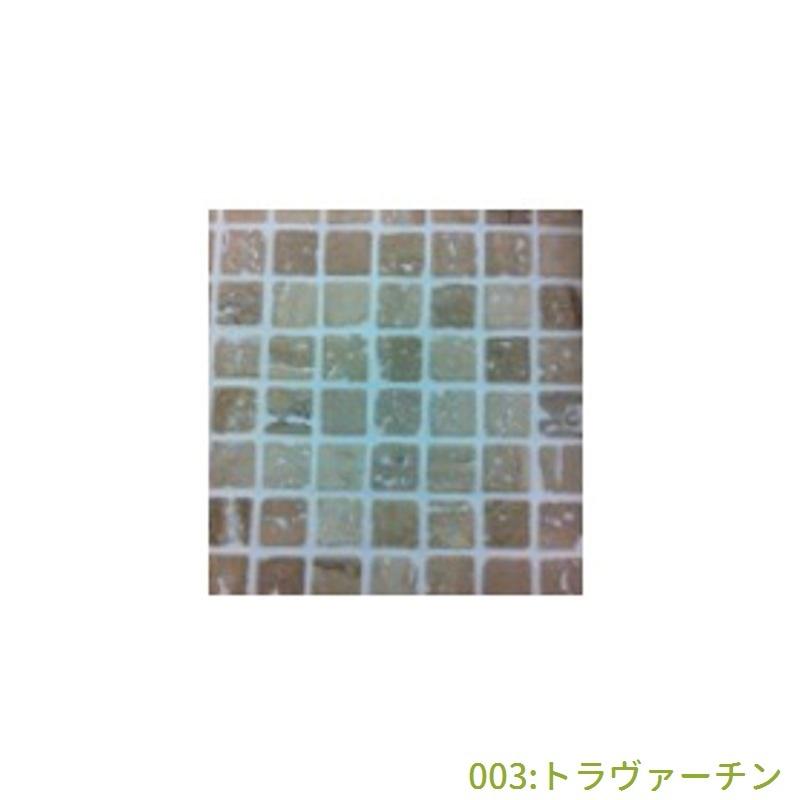大理石モザイク(003:トラヴァーチン)