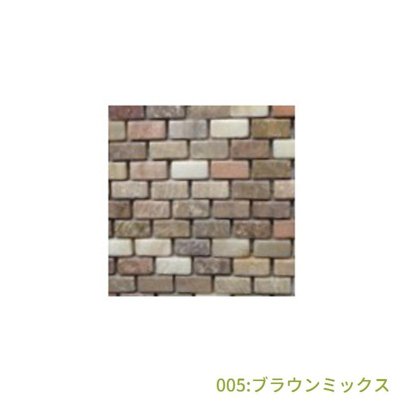 大理石モザイク(005:ブラウンミックス)