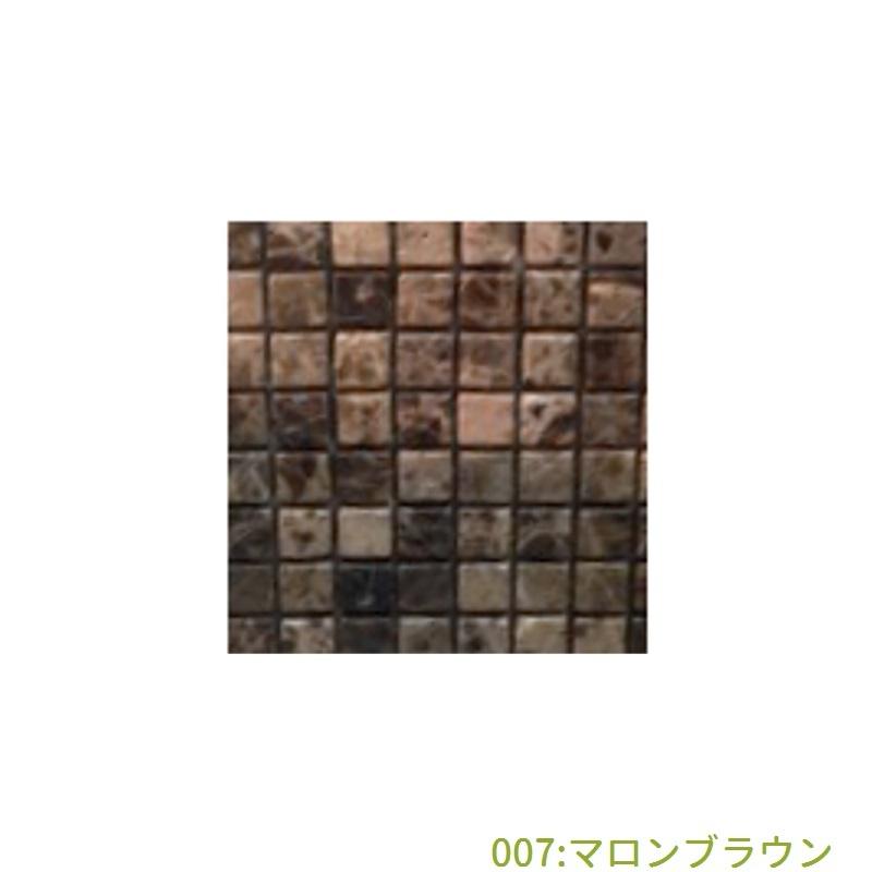 大理石モザイク(007:マロンブラウン)