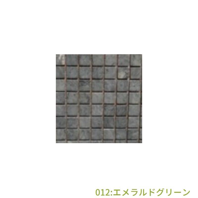 大理石モザイク(012:エメラルドグリーン)