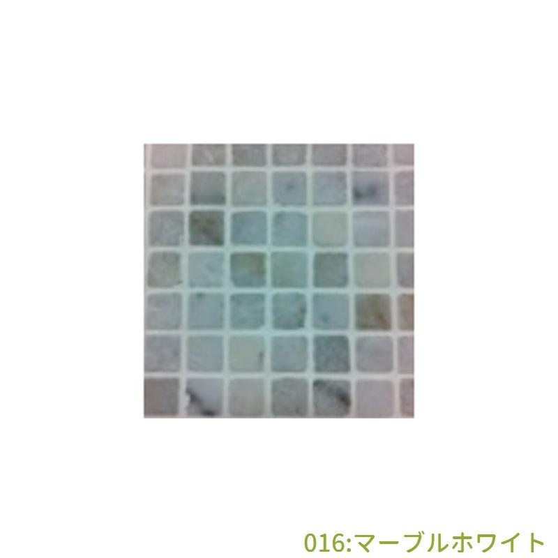 大理石モザイク(016:マーブルホワイト)